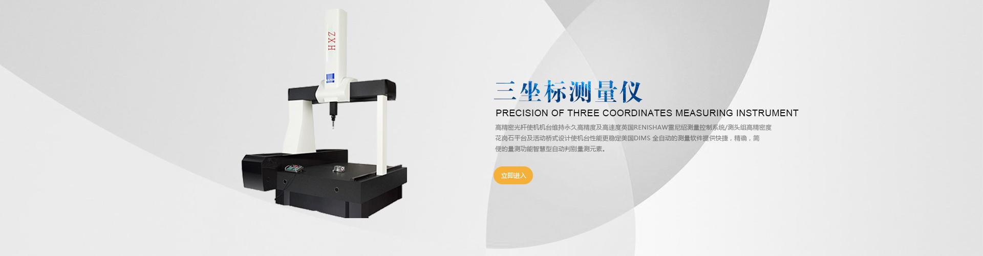 二次元测量仪厂家