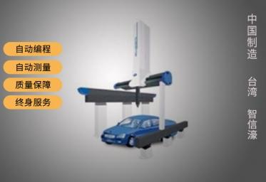 台湾智信濠仪器全自动