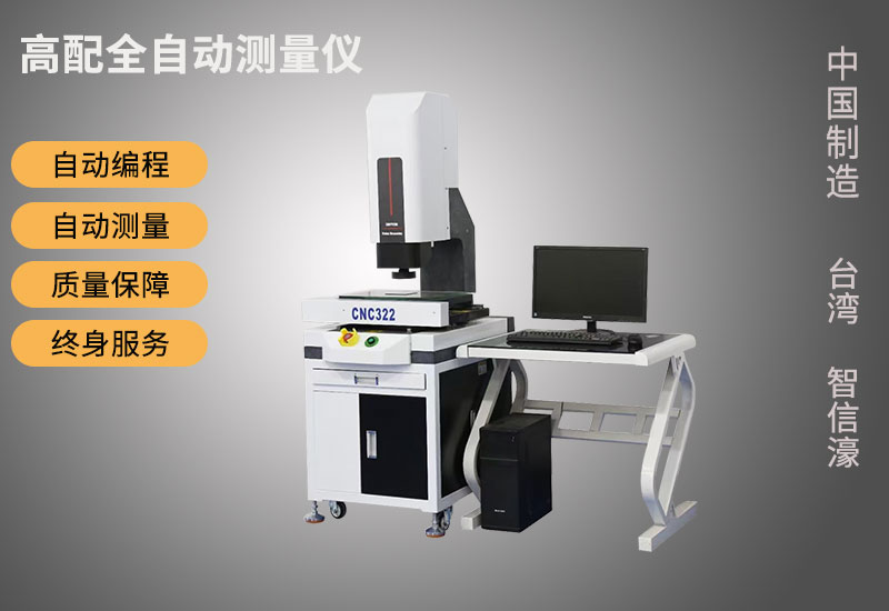 浙江高配全自动测量仪