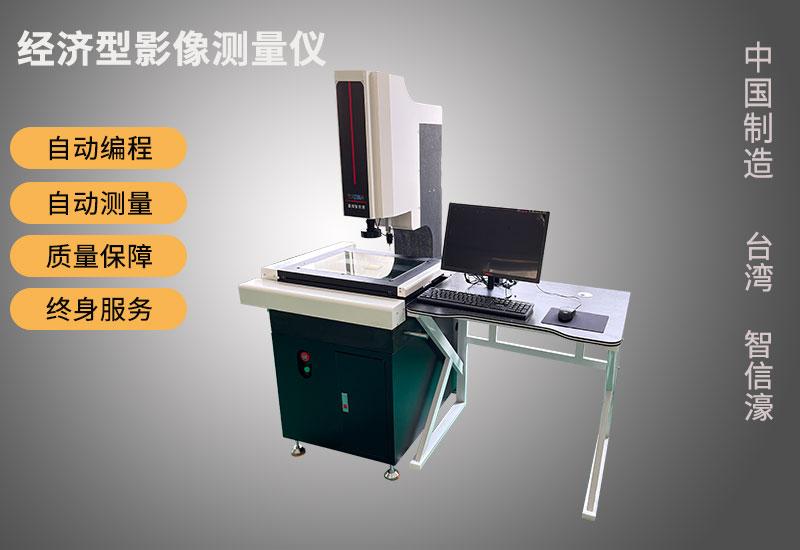 浙江经济型影像测量仪