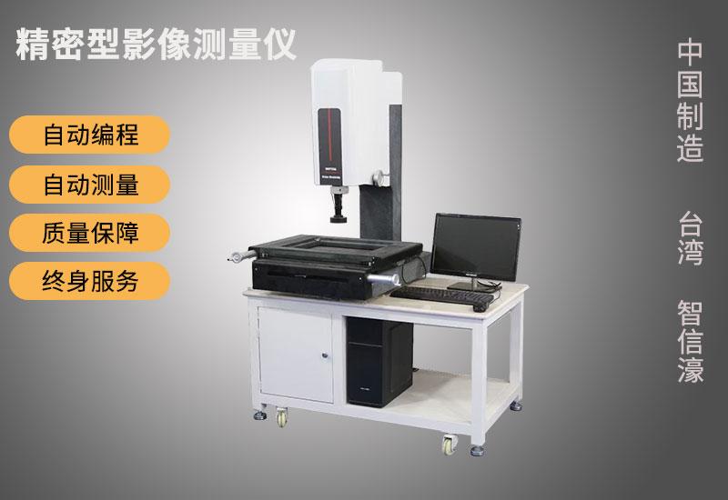 浙江精密型影像测量仪