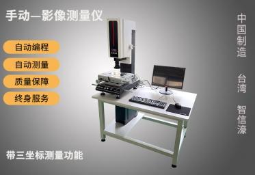 手动—影像测量仪